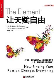 """让天赋自由 (2017年度""""影响教师的100本书"""")"""