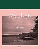 瓦尔登湖(特别纪念版)
