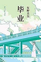 东野圭吾:毕业(《恶意》系列第一部,用破解诡计完成的毕业仪式,写给每一个成长中顿悟、妥协、重生过的人!)