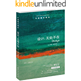 牛津通识读本:设计,无处不在(中文版)