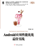 Android应用性能优化最佳实践 (移动开发)