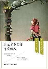 世界微型小说精选:时光不会辜负有爱的人(中英双语) (English Edition)