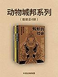 動物城邦系列(套裝共4冊)(大象的政治+螞蟻的社會+蜜蜂的民主+猿猴的把戲)
