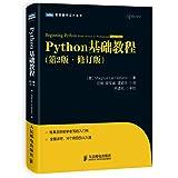 图灵程序设计丛书:Python基础教程(第2版)(修订版)