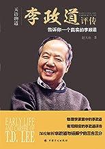 天语物道:李政道评传