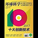 《环球科学》2017年12月号