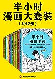 半小时漫画大套装(共12册。看半小时漫画,通各领域知识!历史系列+经济学系列+唐宋诗词系列)