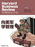向美军学管理(《哈佛商业评论》增刊)