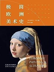 極簡歐洲美術史(BBC藝術史主講人、牛津大學斯萊德藝術講座教授寫給大家的美學與藝術入門書)