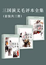 三国演义毛评本全集(套装共三册)