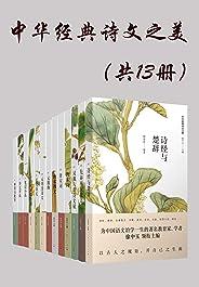 中华经典诗文之美(共13册)