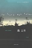 逃之书【上海译文出品!当代最伟大的法语作家之一、诺贝尔文学奖得主勒克莱齐奥早年代表作】