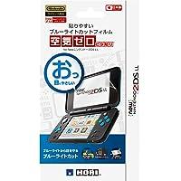 【2DS ll 适用】粘贴方便 ブルーライトカットフィルム 和贴 For New ニンテンドー 2dsll