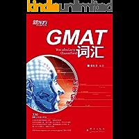 新东方•GMAT词汇:词以类记