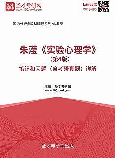 国内外经典教材辅导系列·心理类:朱滢《实验心理学》(第4版)笔记和习题(含考研真题)详解