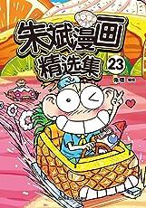 朱斌漫画精选集23