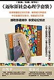 迈尔斯社会心理学套装(第8版 共4册) (社会心理学大众读本)