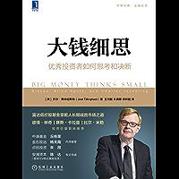 大錢細思:優秀投資者如何思考和決斷(彼得·林奇等投資巨擘推薦) (華章經典·金融投資)
