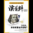 读有料•财富专刊 (2018,你的财富会升级吗?Kindle 给 Kindler 的好书指南)