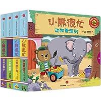 小熊很忙系列:深海潜水员+圣诞小帮手+小小宇航员等(套装共4册)