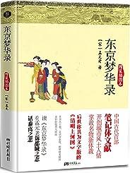 东京梦华录(文字版的清明上河图!看孟元老诉都城之态,话黍离之悲。)
