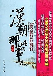 汉朝那些事儿.第三卷 (历史新阅读丛书 3)