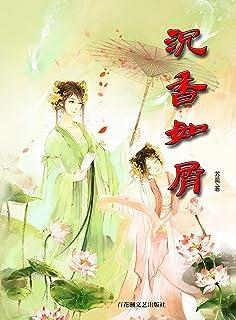 沉香如屑(晋江言情小说,你有没有爱过一个人,有没有恨过那个爱着的人,可到头来,却发觉还是痛恨自己多一些。)