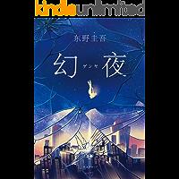 """幻夜(超級暢銷書《白夜行》姊妹篇!一段比《白夜行》更不寒而栗的故事,一款東野圭吾""""理想中""""的女人類型。)"""