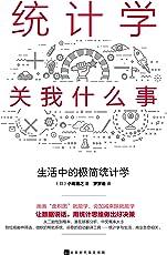 统计学关我什么事:生活中的极简统计学(贝叶斯统计学的超级入门书,日本畅销10万册。)