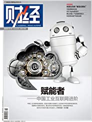 《财经》2020年第01期 总第578期 旬刊