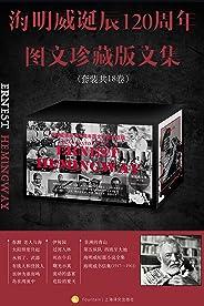 海明威誕辰120周年圖文珍藏版文集(全18卷)【上海譯文出品!名家名譯!收錄全部長、中、短篇小說和全部非虛構類紀實作品!】