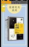逆袭星光系列(套装共3册)(春江水暖+他像北方的风+命中注定属于你)