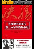 """长征中的毛泽东及三人军事指挥小组(纠正""""左""""倾错误,毛泽东和""""三人组""""如何以弱胜强?揭秘长征史上震惊世人的军事奇迹!)"""