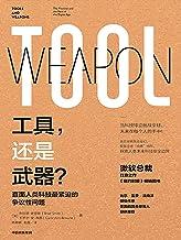 工具,还是武器?(比尔·盖茨与沈向洋亲自作序,美国前国务卿等推荐,一本驾驭数字未来的实用指南。)