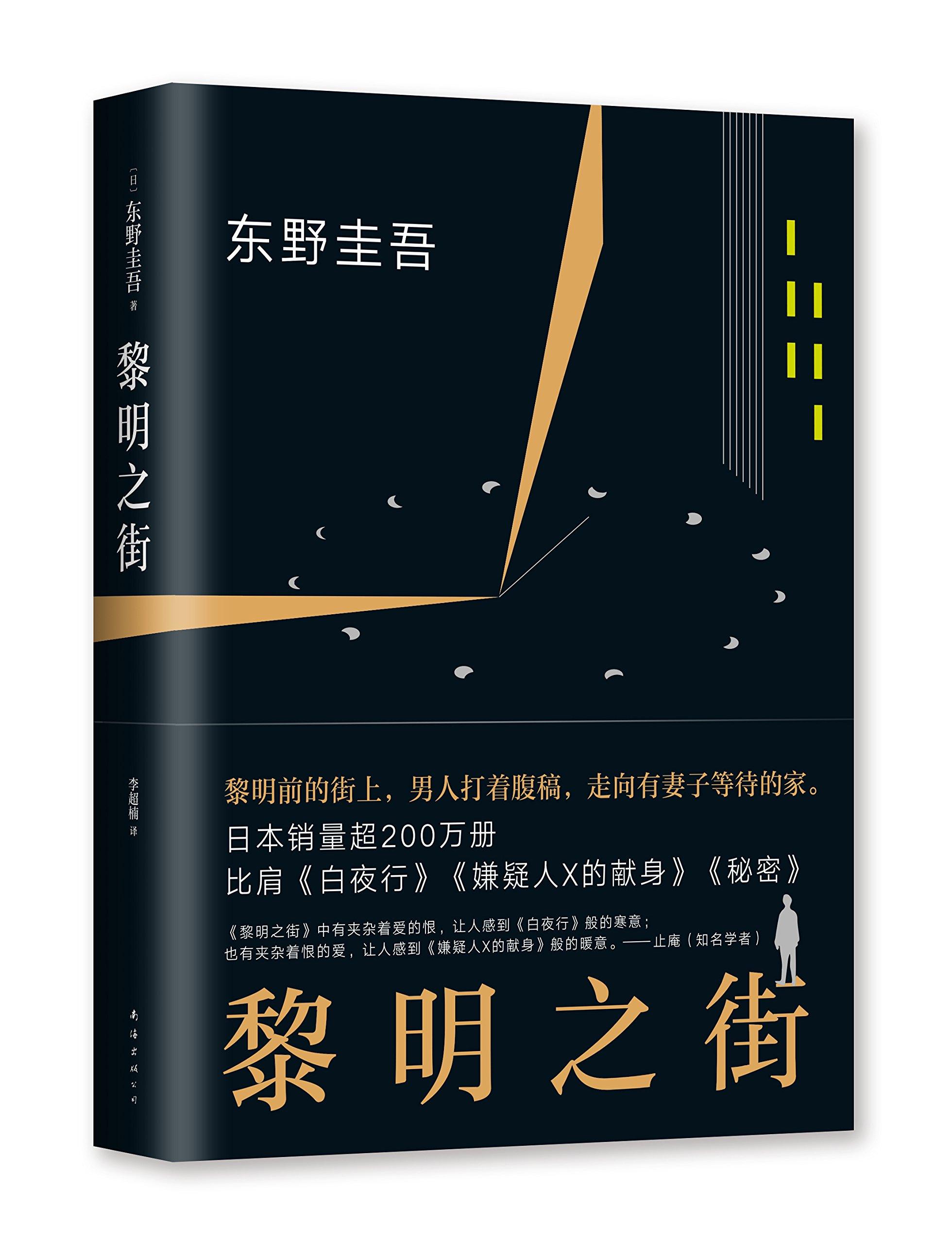 《黎明之街 》东野圭吾最新著作PDF电子书