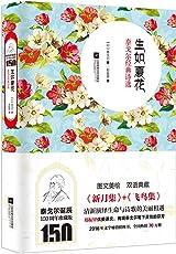 生如夏花:泰戈尔经典诗选(泰戈尔诞辰150周年珍藏版)