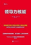 领导力核能(哈佛商学院力荐的领导力精品课程)