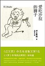 村上春树:爱吃沙拉的狮子