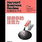 拯救你的注意力(《哈佛商业评论》增刊)
