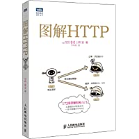 图灵程序设计丛书:图解HTTP