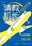 請教機長:關于航空旅行你應該知道的事(讓資深機長為你剝開航空旅行背后的秘密,把飛行真相裝進你的行李箱。)