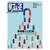 《财经》2018年第12期 总第529期 旬刊