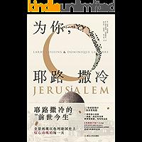 """為你,耶路撒冷(精裝珍藏版)【迄今為止關于以色列最偉大的著作之一 !一部偵探小說般""""燒腦""""的紀實文學經典!一本書寫盡耶路撒冷的""""前世今生""""!】 (貓頭鷹文庫)"""