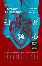 打开一颗心:一位心外科医生手术台前的生死故事(巡回全球的惊险手术故事 理想国出品)