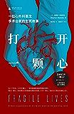 打開一顆心:一位心外科醫生手術臺前的生死故事(巡回全球的驚險手術故事 理想國出品)