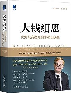 大钱细思:优秀投资者如何思考和决断(彼得·林奇等投资巨擘推荐) (华章经典·金融投资)