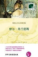 """摩尔·弗兰德斯(双语译林  附英文原版1本)(""""英国小说之父""""丹尼尔·笛福晚年重要作品)"""
