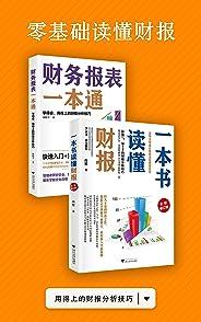 零基礎讀懂財報(共2冊,快速上手,財務零基礎的初學者學得會、用得上的財報分析技巧)