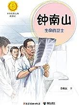 钟南山 : 生命的卫士(抗疫期间紧急出版,电子书领先纸书首发,免费公益阅读!致敬逆行者!)