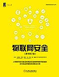 物联网安全(原书第2版)(网络空间安全技术丛书 计算机安络安全书籍)